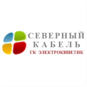 Компания «Северный Кабель»
